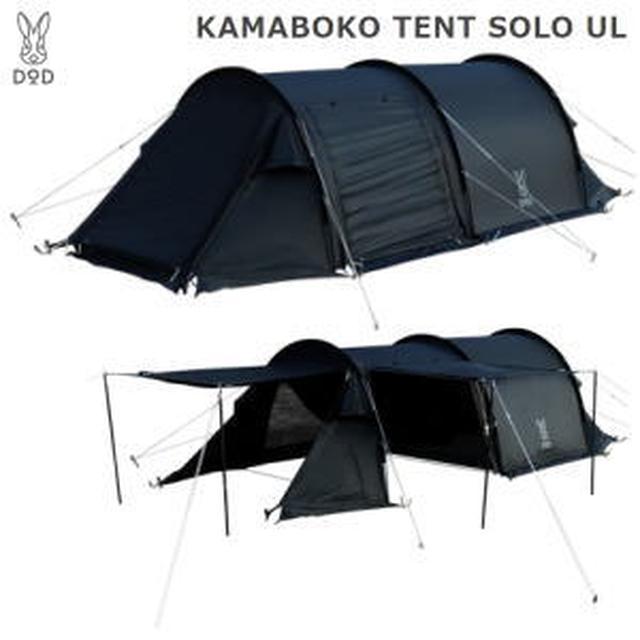 画像3: 【動画で解説】DODのカマボコテントレビュー チーカマスタイルでキャンプを快適に