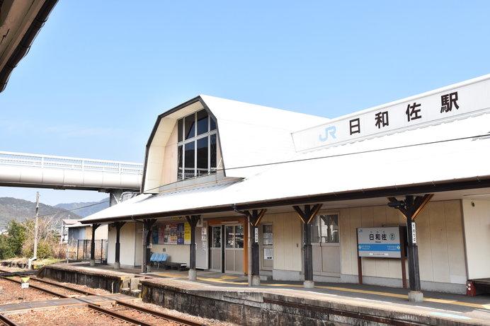 画像: 道の駅日和佐も接するJR駅