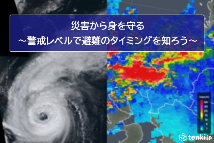 画像: 災害から身を守る~警戒レベルで避難のタイミングを知ろう~