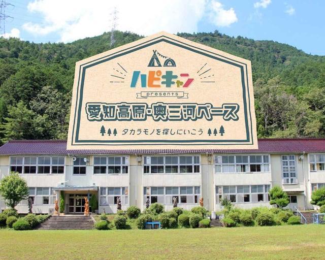 画像: 8月23-25日開催決定! ハピキャン初の野外イベントin愛知高原・奥三河のおすすめ観光ルートを先取りしよう - ハピキャン(HAPPY CAMPER)
