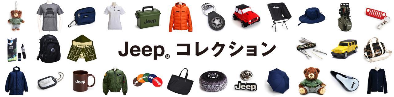 画像: Jeepオフィシャルストア |