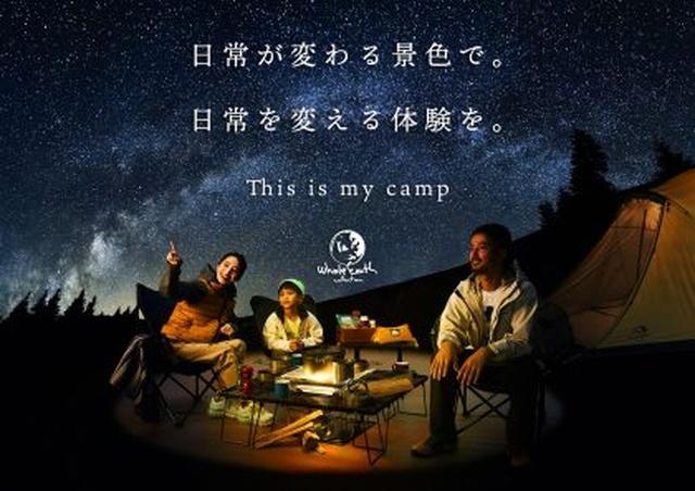 画像: Whole Earth Collection [ホールアース コレクション] アウトドア/キャンプ用品ブランド