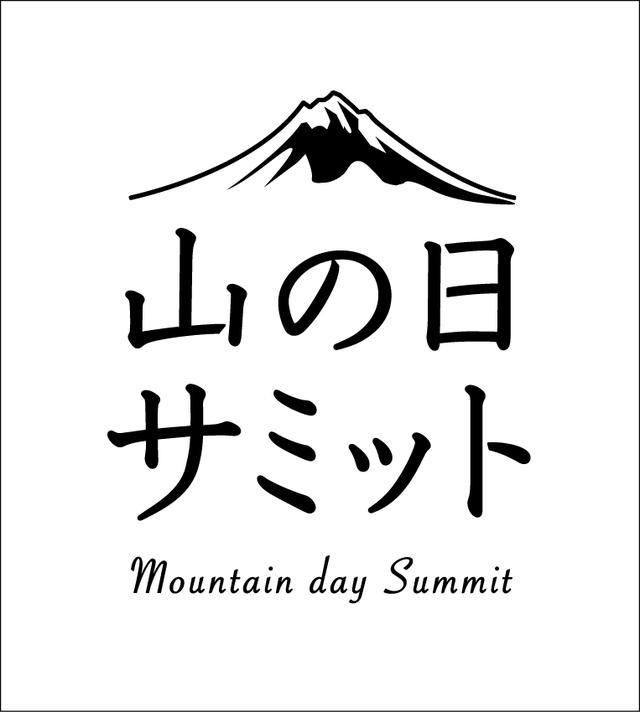 画像: 山登り | 山の日サミット | アウトドア | 日本