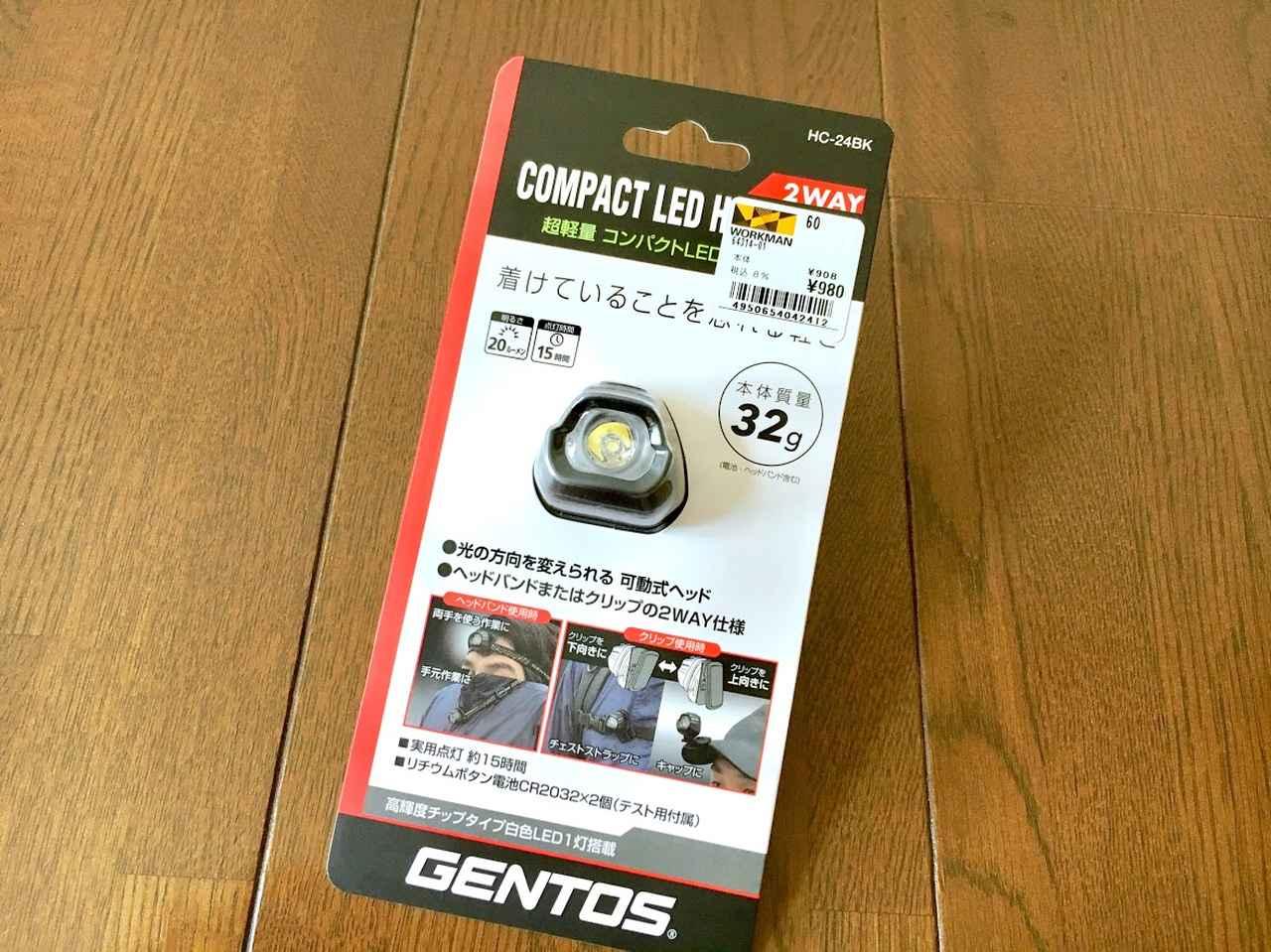 画像: 筆者撮影 「ワークマンに売っていたGENTOS 小型LEDヘッドライト HC-24BK」