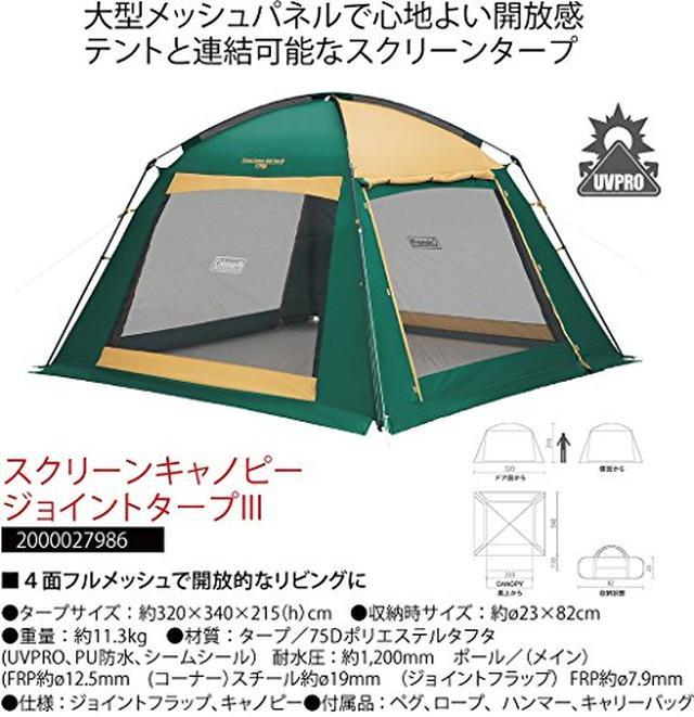画像3: テントと組み合わせて快適に!コールマンのおすすめタープ3選&初心者向けに選び方も伝授