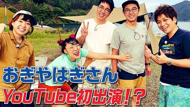 画像: おぎやはぎさん、フワちゃんとキャンプ行ったら面白すぎる!!! www.youtube.com