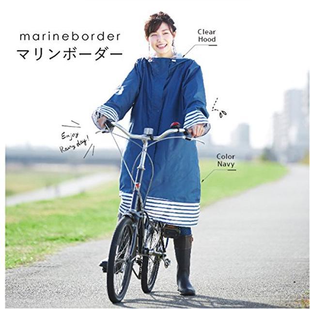画像2: ママさん必見! オシャレでおすすめの自転車用レインコート&チャイルドシート3選