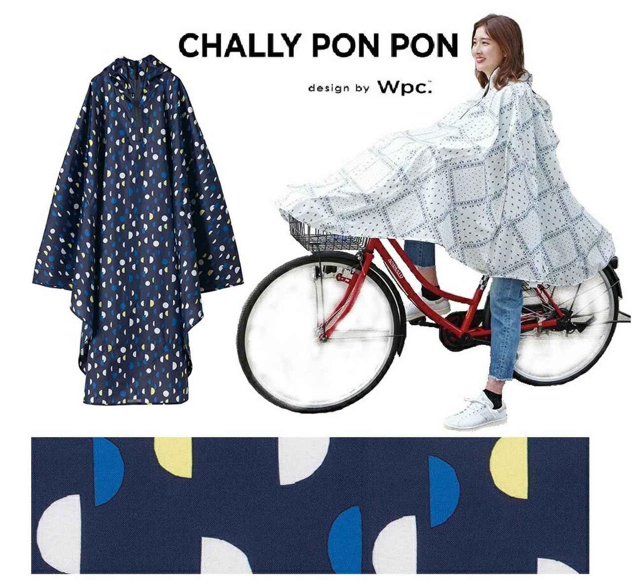 画像3: ママさん必見! オシャレでおすすめの自転車用レインコート&チャイルドシート3選