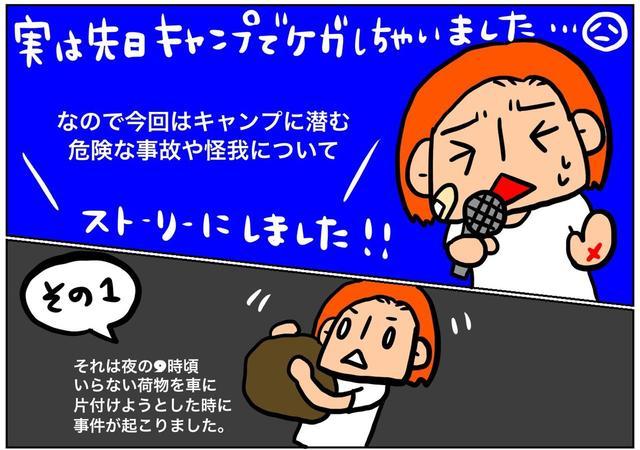画像: キャンプで怪我しちゃいました…! 実体験と対処法3つ【あるある漫画】 - ハピキャン(HAPPY CAMPER)