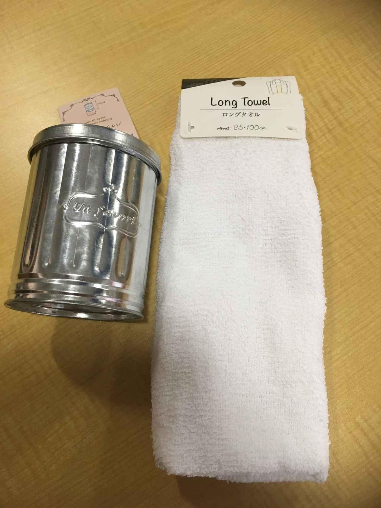 画像: 筆者撮影 ※100均で買った金属の入れ物と綿100%のタオル