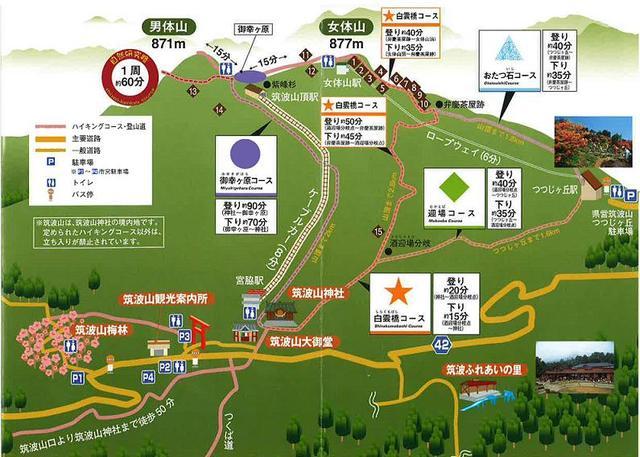 画像: 筑波山 – (一社)つくば観光コンベンション協会