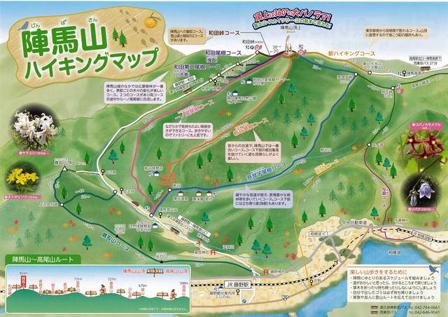 画像: 陣馬山 : 自然・風景 : 自然・文化を観る | 一般社団法人 相模原市観光協会ホームページ