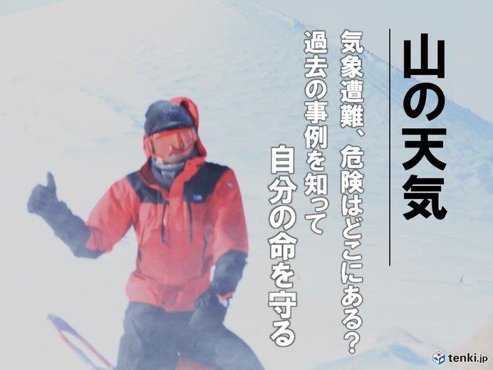 画像: 危険はどこに?知っておきたい山岳気象遭難の事例