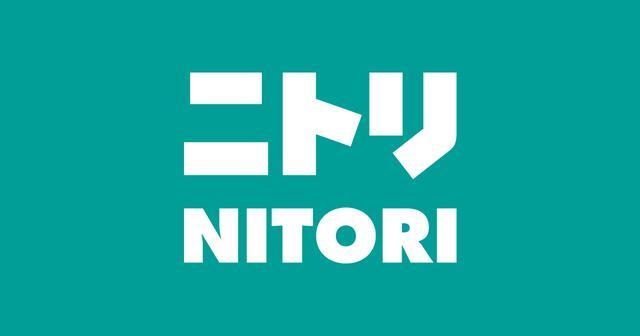 画像: 【ニトリ】木製折りたたみローチェア(レッド)通販