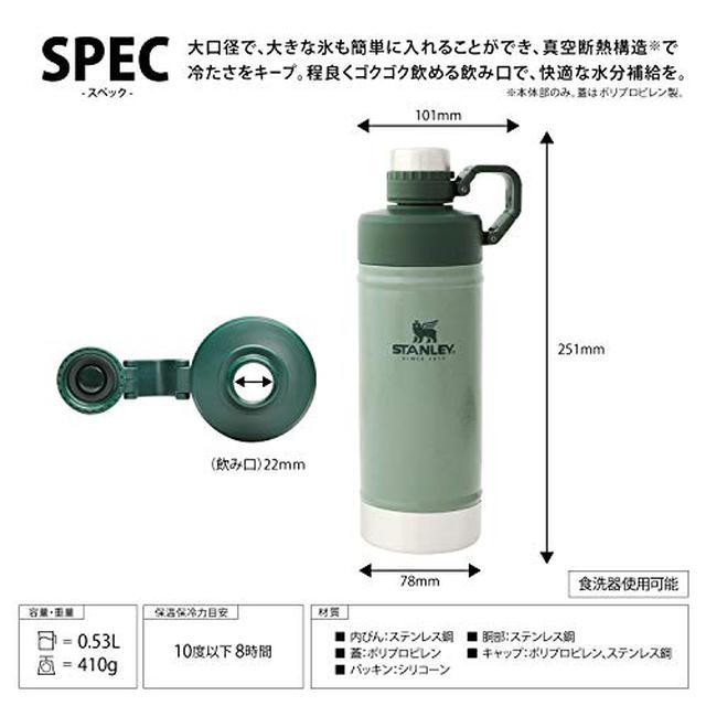 画像1: ペットボトルは卒業! スタンレーのおすすめ真空ボトル5選 保温性・保冷性抜群