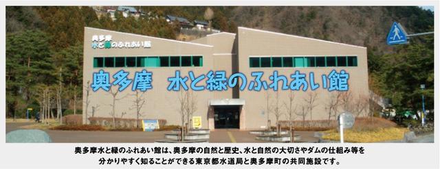 画像2: 奥多摩 水と緑のふれあい館 | 広報・広聴 | 東京都水道局