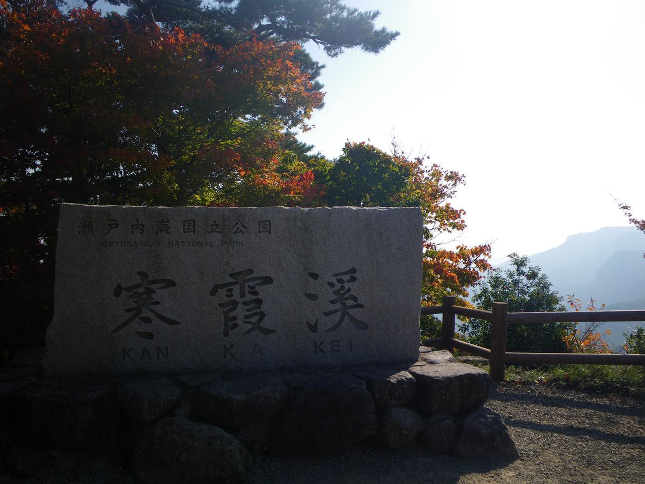 画像: 筆者撮影 11月 寒霞渓