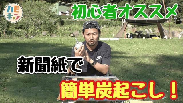 画像: 超簡単!新聞紙を使った、初心者キャンパー向けオススメ炭起こし! www.youtube.com