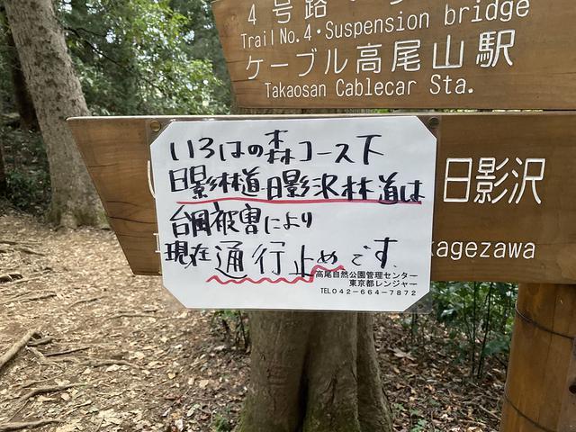 画像: 筆者撮影 下山途中の4号路に手書きの貼紙がありました