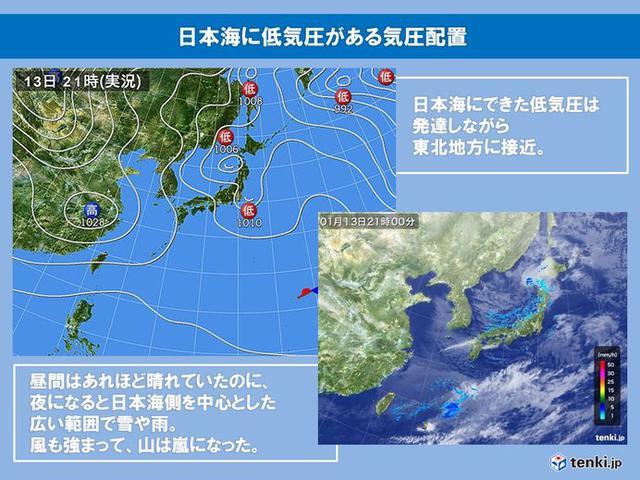 画像2: THE DAYから嵐へ 日本海の小さな低気圧
