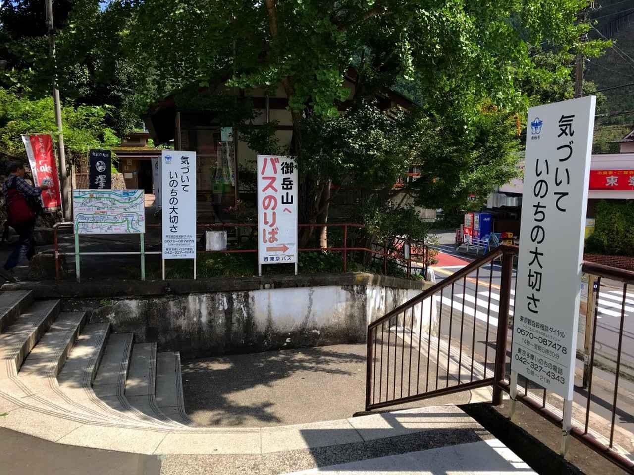 画像: 筆者撮影:御嶽駅バス乗り場案内