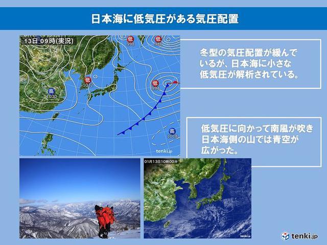 画像1: THE DAYから嵐へ 日本海の小さな低気圧