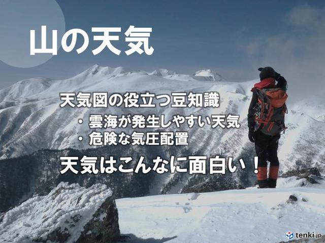 画像: 実は登山に役立つ情報が満載!天気図を読むポイントを解説