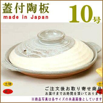 画像4: 直火にかけられる陶器皿「陶板」はキャンプにおすすめな調理アイテム 使い方&レシピもご紹介