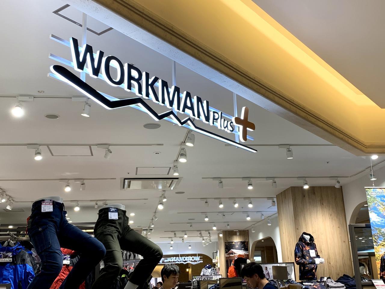 画像1: 人気のワークマンプラスってどんなところ? 先日オープンした新店舗をご紹介! - ハピキャン(HAPPY CAMPER)