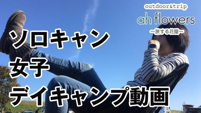 画像: 【ソロキャン女子】デイキャンプでの過ごし方をまとめてみました! www.youtube.com