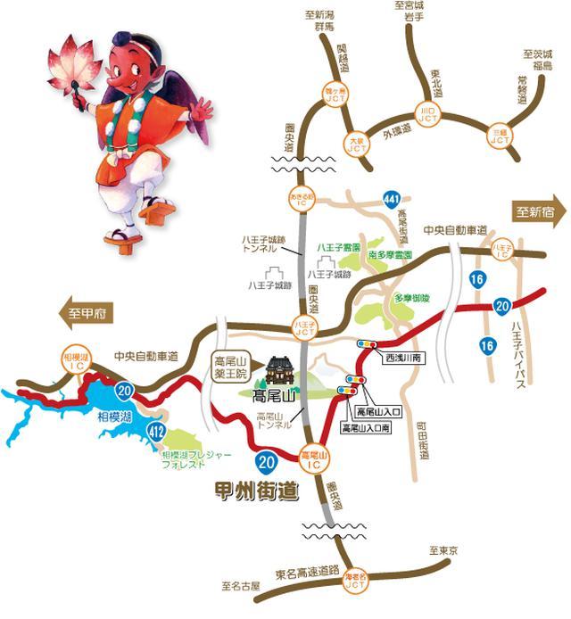 画像: 交通のご案内 | 高尾山薬王院公式ホームページ