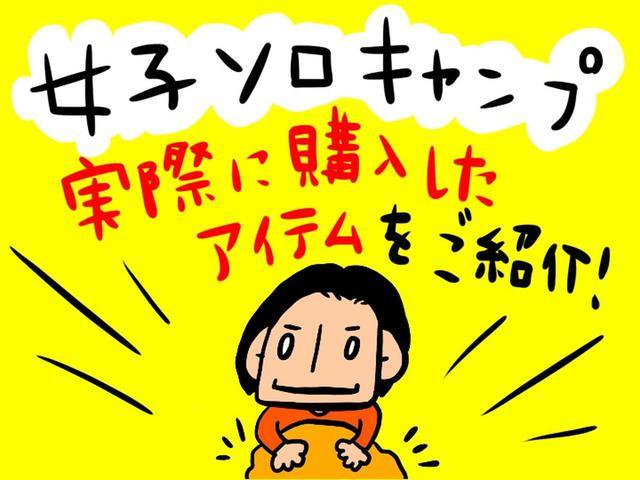 画像: 女子ソロキャンプデビュー!実際に購入した4つの厳選アイテムをご紹介! - ハピキャン(HAPPY CAMPER)