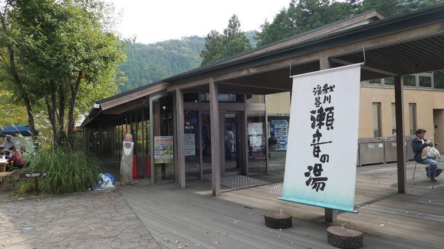 画像: 秋川渓谷 瀬音の湯 入り口:母撮影