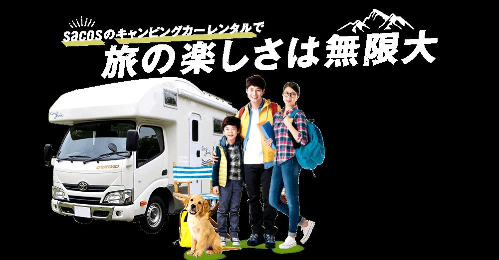画像: 神奈川県川崎市のキャンピングカーレンタル サコス