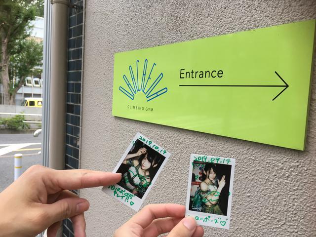画像: 筆者撮影 (推しメン)きゃなちゃん!にボルダリング練習場を説明する高杉
