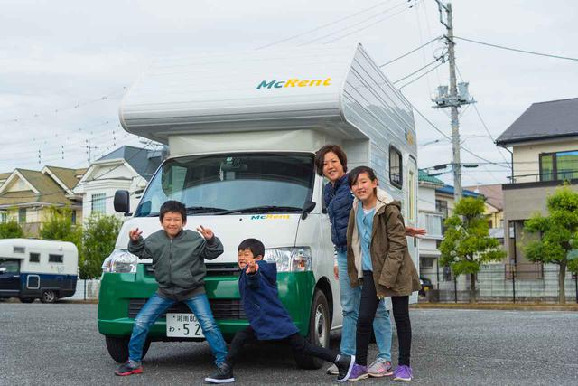 画像: 家族で初めてのキャンピングカーレンタル!【準備編】 - ハピキャン(HAPPY CAMPER)