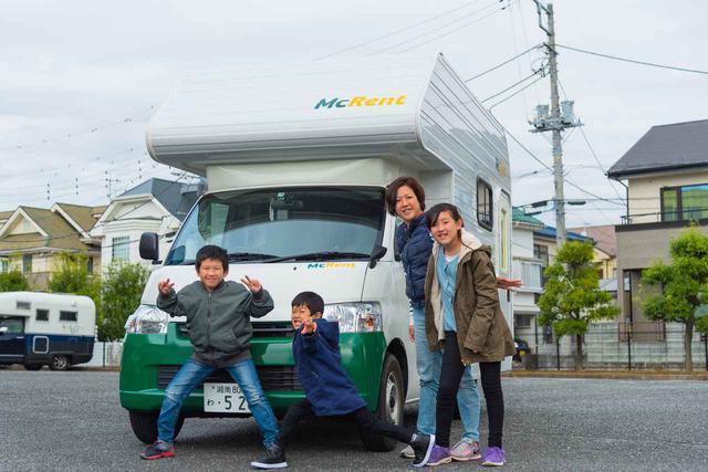 画像1: 家族で初めてのキャンピングカーレンタル!【準備編】 - ハピキャン(HAPPY CAMPER)