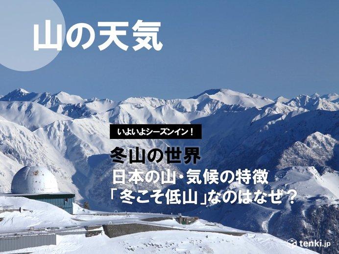 画像: 冬の山の特徴を解説!低山を登る際の注意点は?