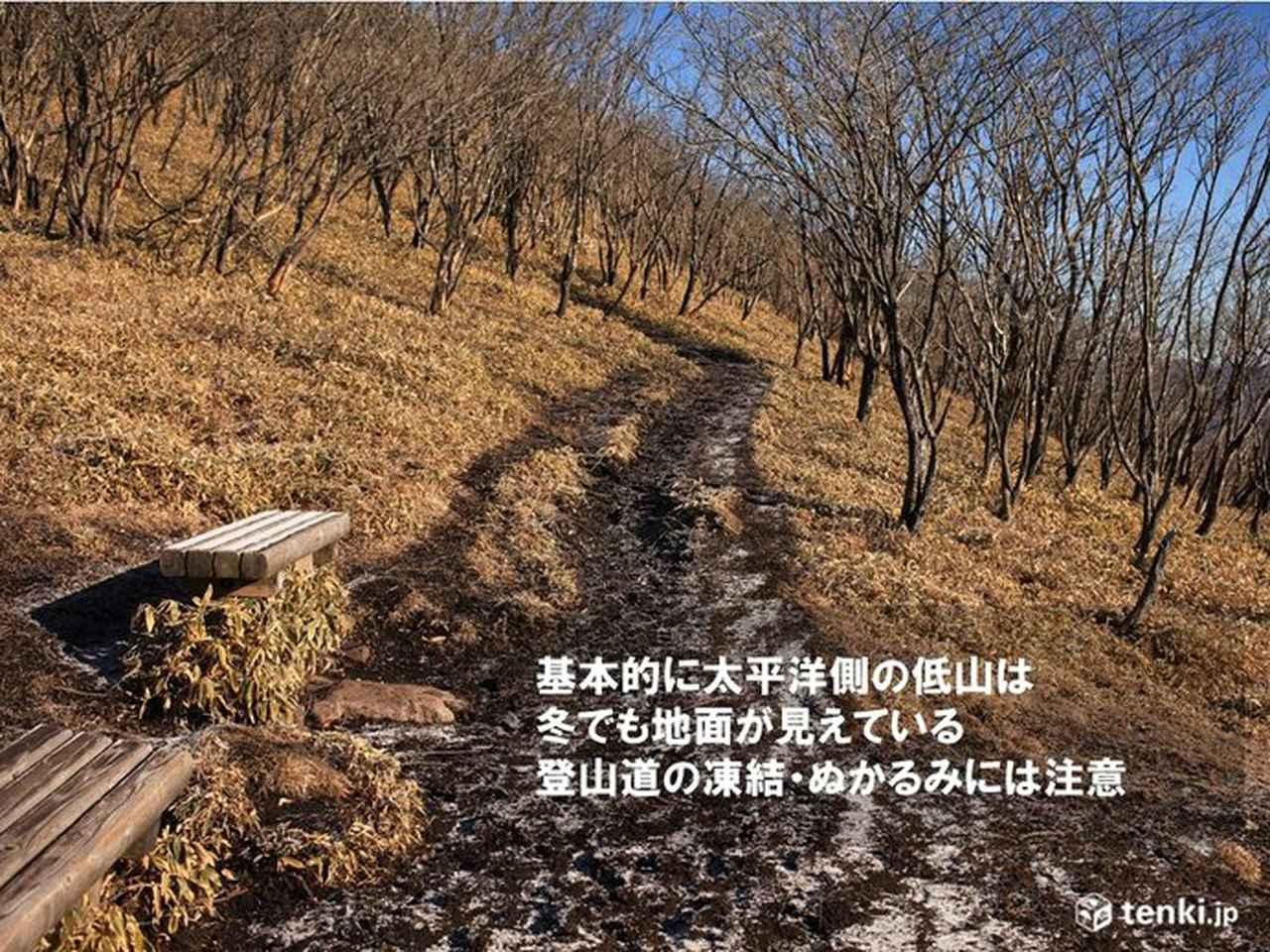 画像: 低山ってどんなところ?