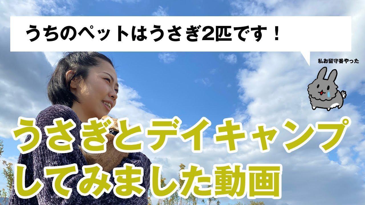 画像: うさぎとデイキャンプ!初うさんぽしながらデイキャンプしてきました! www.youtube.com