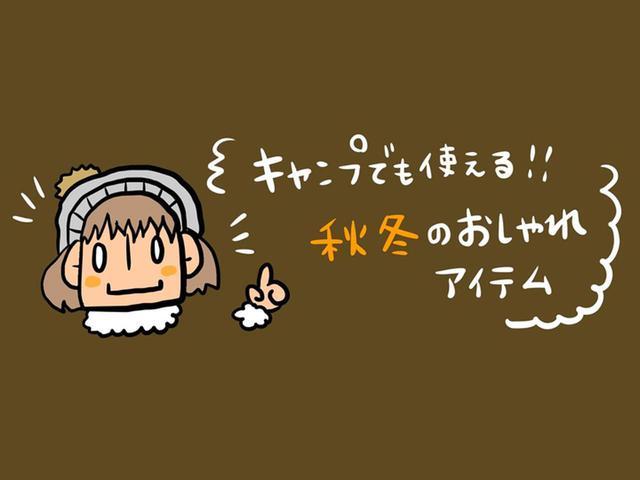画像: 【女子キャンパー必見】秋冬キャンプでのおしゃれファッションアイテム - ハピキャン(HAPPY CAMPER)