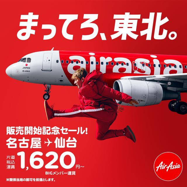画像: エアアジア・ジャパン、名古屋(中部)ー仙台線に就航 — AirAsia Newsroom