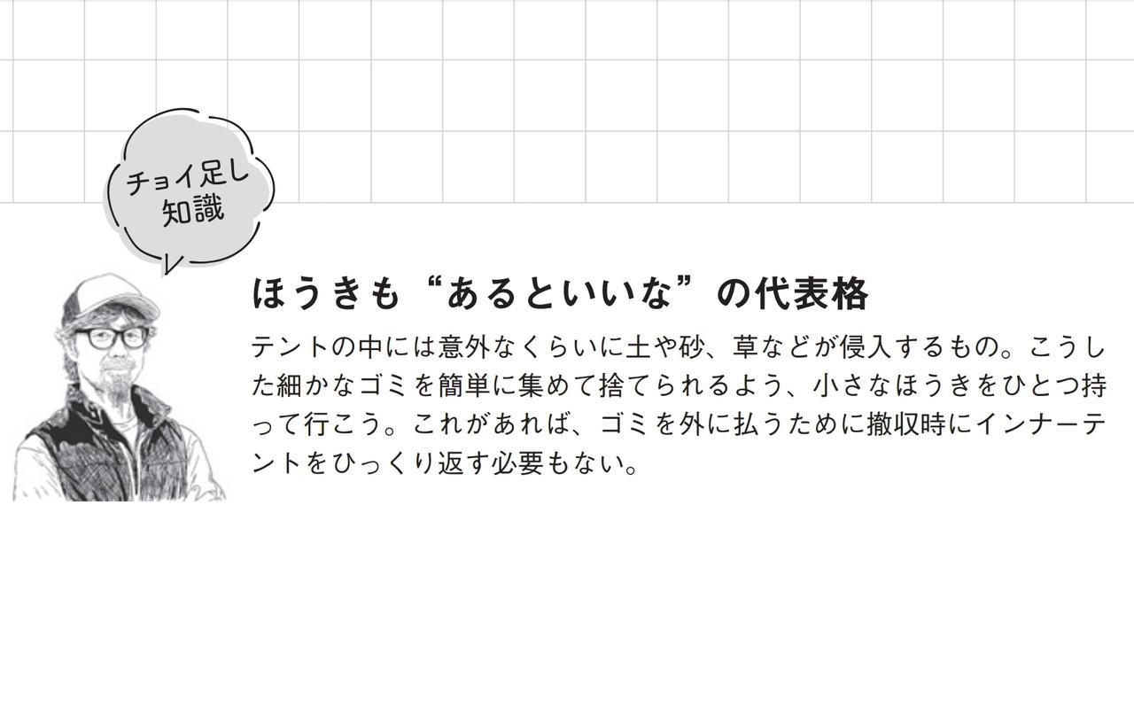 画像2: 「キャンプ雑学大全 2020 実用版より」 www.amazon.co.jp