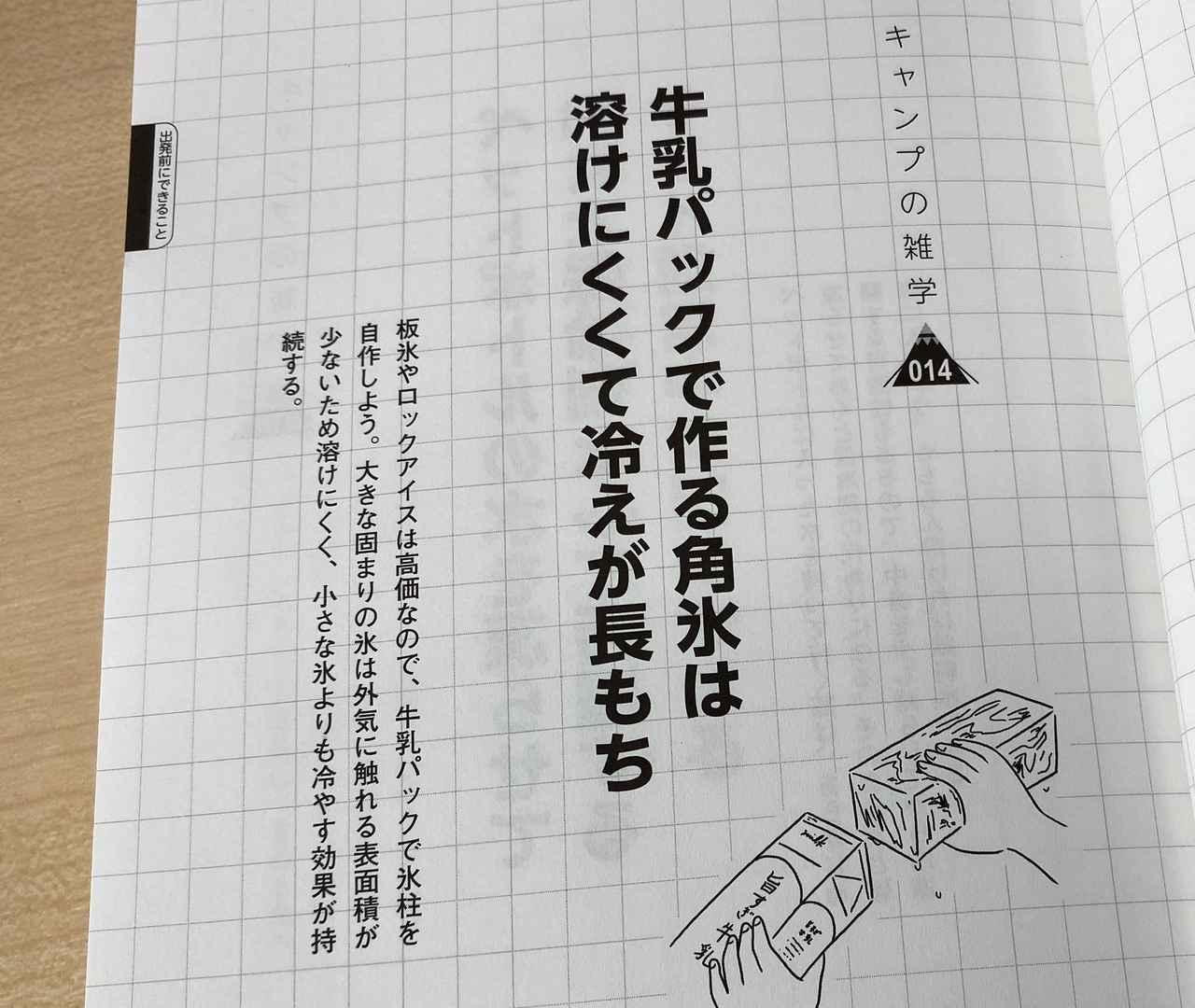 画像3: 「キャンプ雑学大全 2020 実用版より」 www.amazon.co.jp