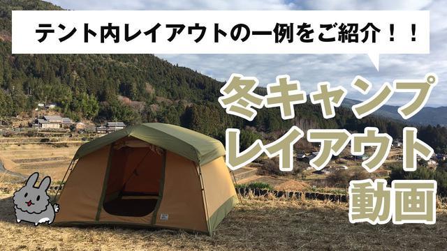 画像: 冬キャンプのテント内レイアウト~テンマクデザインペポライト~ youtu.be