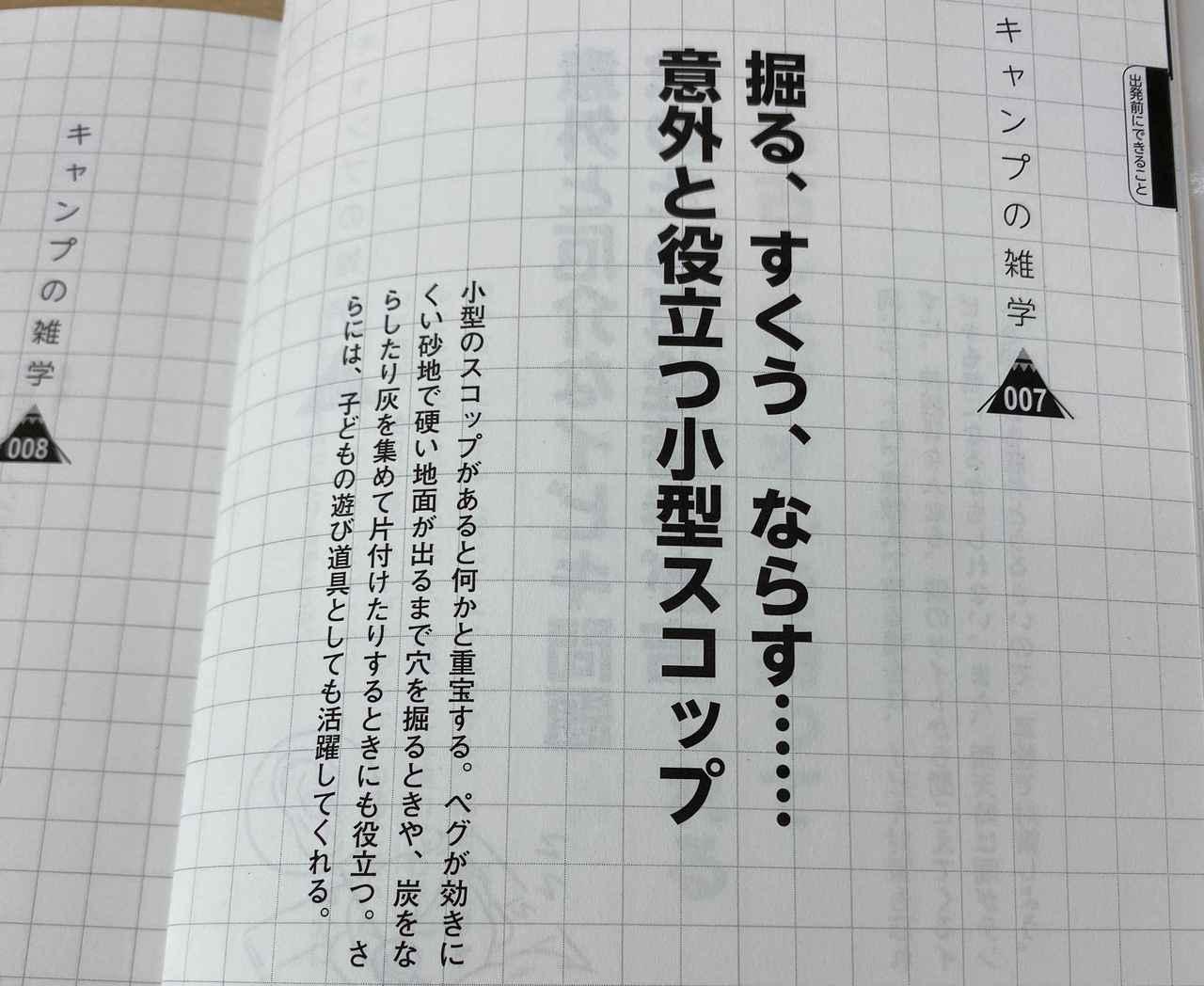 画像1: 「キャンプ雑学大全 2020 実用版より」 www.amazon.co.jp
