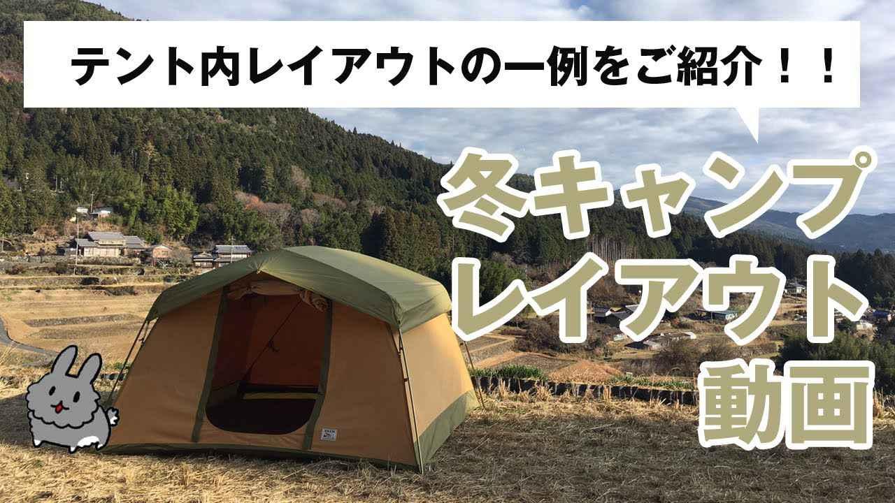 画像: 冬キャンプのテント内レイアウト~テンマクデザインペポライト~ www.youtube.com