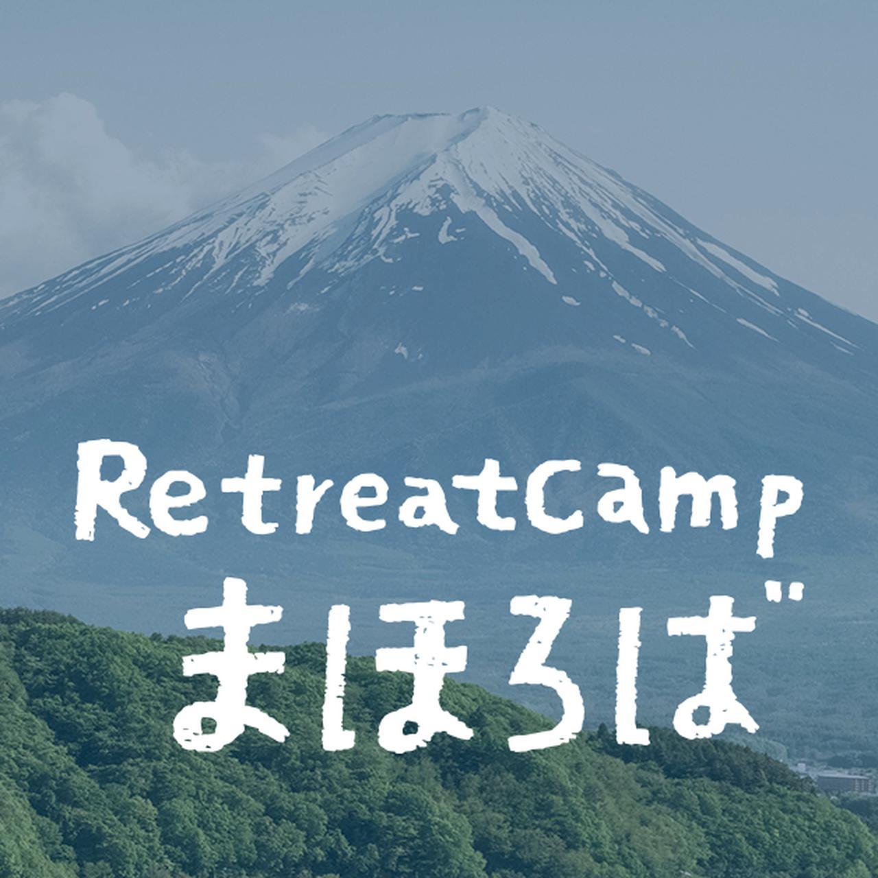 画像: 【公式】河口湖のキャンプ場なら「 RetreatCamp まほろば 」〜 河口湖・富士山・キャンプ場・トレーラーハウス・コテージ・タイニーハウス・パオ