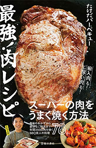 画像2: 【ローストビーフ】フライパンor炊飯器で柔らかく作るコツを解説  たけだバーベキュー流レシピも!