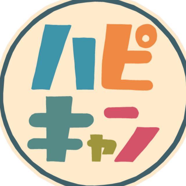画像: ハピキャン公式チャンネル